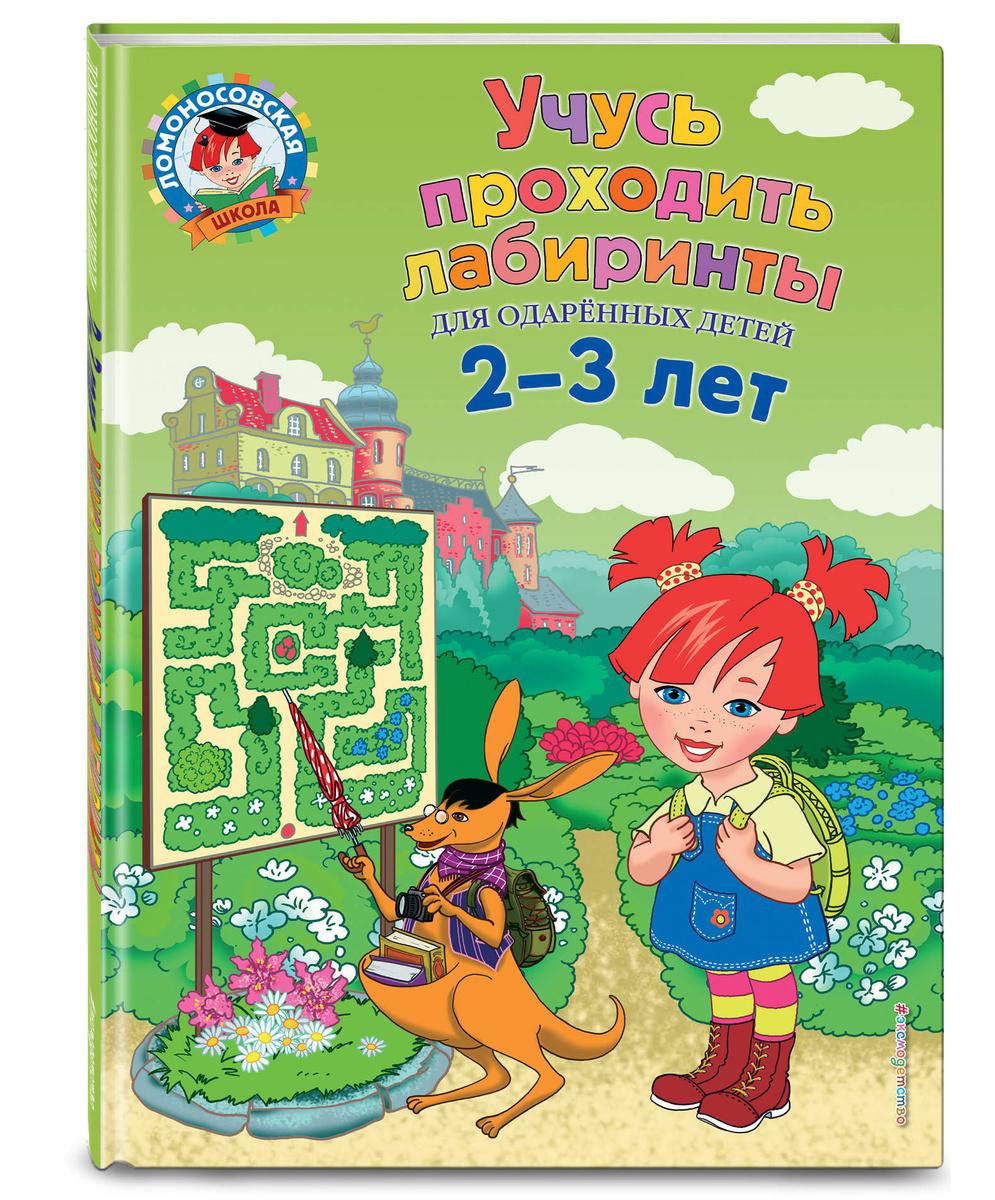 Учусь проходить лабиринты: для детей 2-3 лет | Сафина Юлия Альбертовна, Родионова Елена Альбертовна  #1