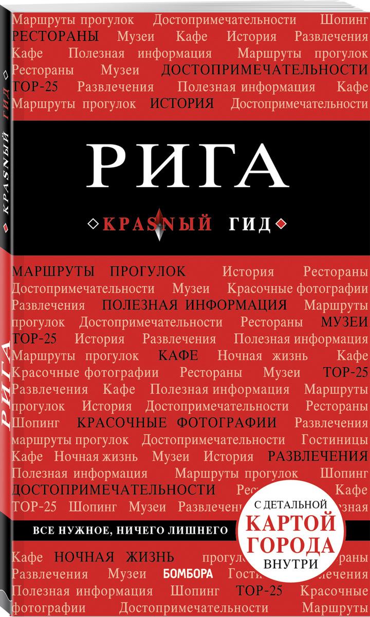 Рига. 3-е изд. | Чередниченко Ольга Валерьевна #1