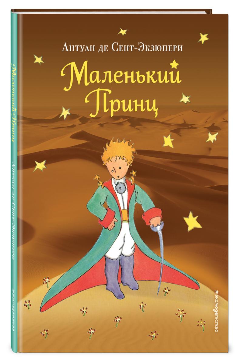 Маленький принц (рис. автора) (пустыня) / Le Petit Prince | Сент-Экзюпери Антуан де  #1
