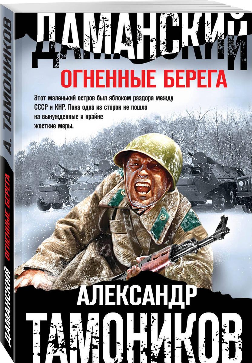 (2020)Даманский. Огненные берега   Тамоников Александр Александрович  #1
