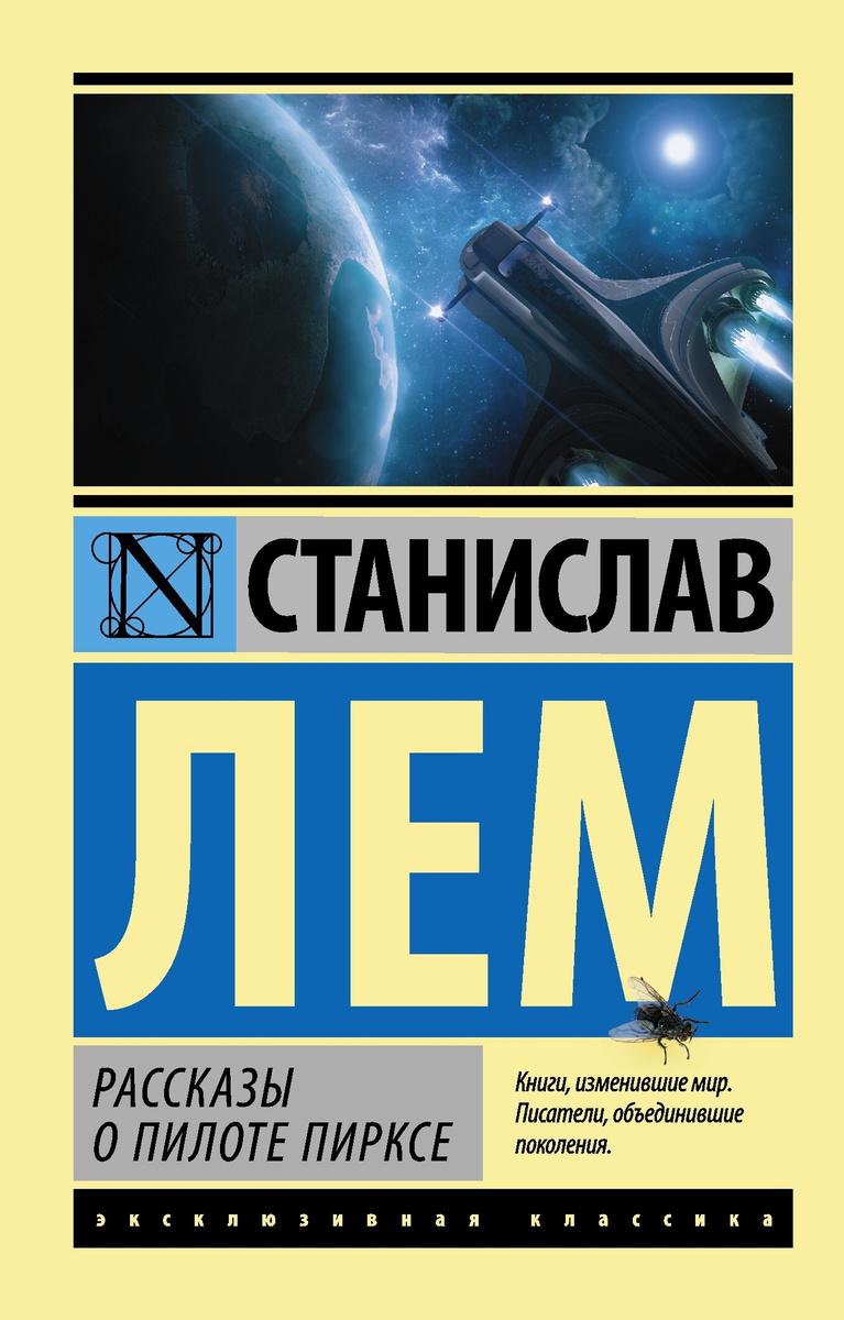 Рассказы о пилоте Пирксе   Лем Станислав #1