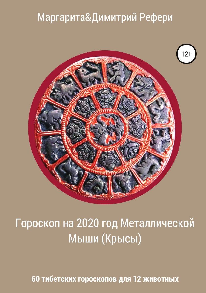Гороскоп на 2020 год Металлической Мыши (Крысы). 60 тибетских гороскопов для 12 животных  #1