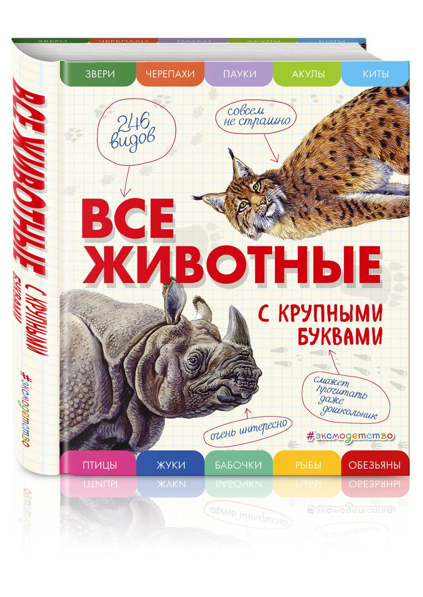 Все животные с крупными буквами   Ананьева Елена Германовна  #1