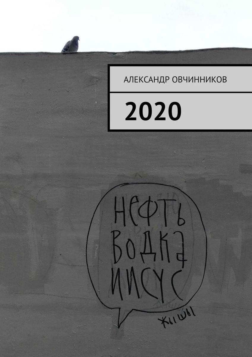 2020 | Овчинников Александр #1