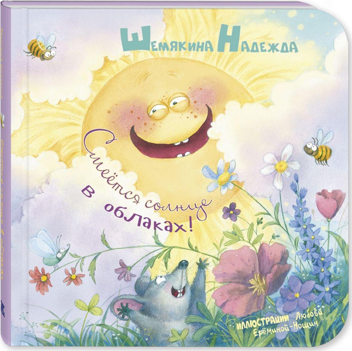 Смеется солнце в облаках!   Шемякина Надежда #1