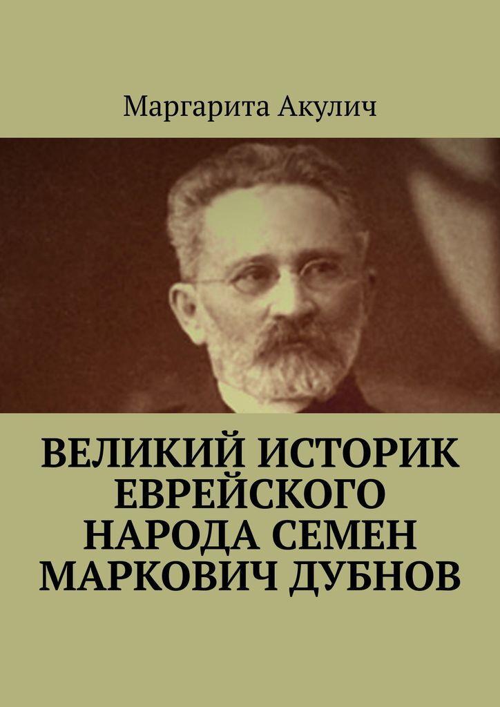Великий историк еврейского народа Семен Маркович Дубнов  #1