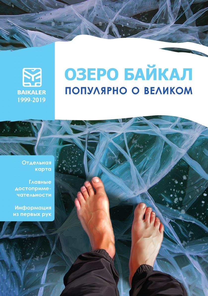 Озеро Байкал. Популярно о великом #1