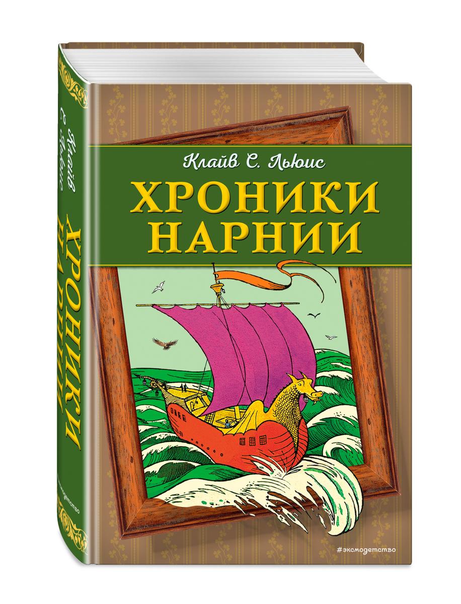 (2020)Хроники Нарнии (ил. П. Бейнс) (цв. ил.) / The Magician's Nephew (для всех серий), The Lion, The #1