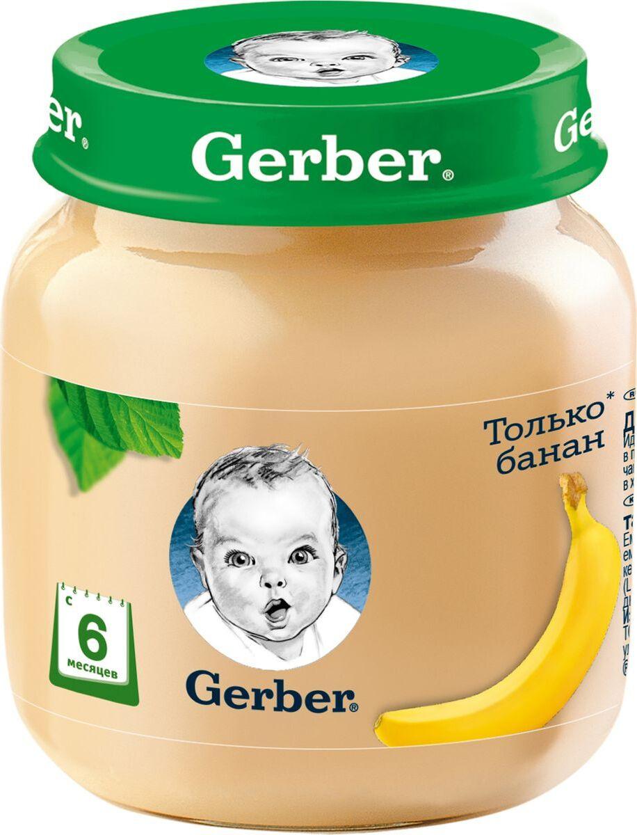 Пюре фруктовое Gerber Только банан, с 6  месяцев, 130 г #1