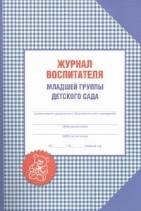 Журнал воспитателя младшей группы детского сада | Галанов Александр Сергеевич  #1