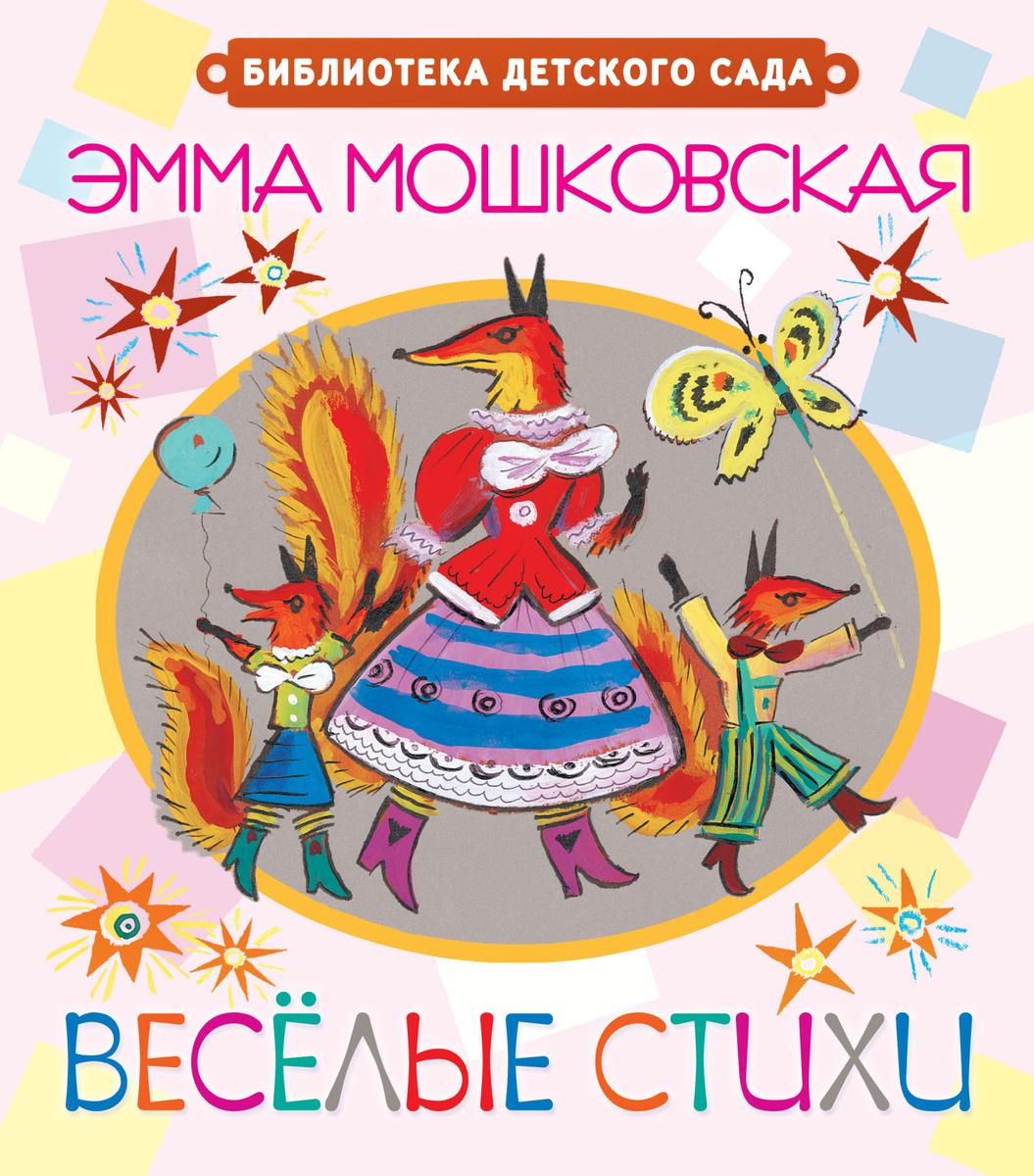 Игровые стихи | Мошковская Эмма Эфраимовна #1