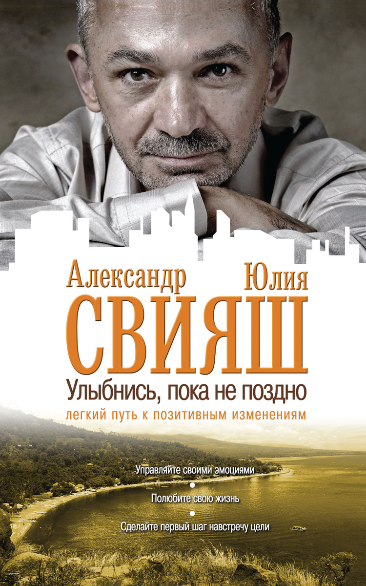 Улыбнись, пока не поздно! | Свияш Александр Григорьевич, Свияш Юлия Викторовна  #1