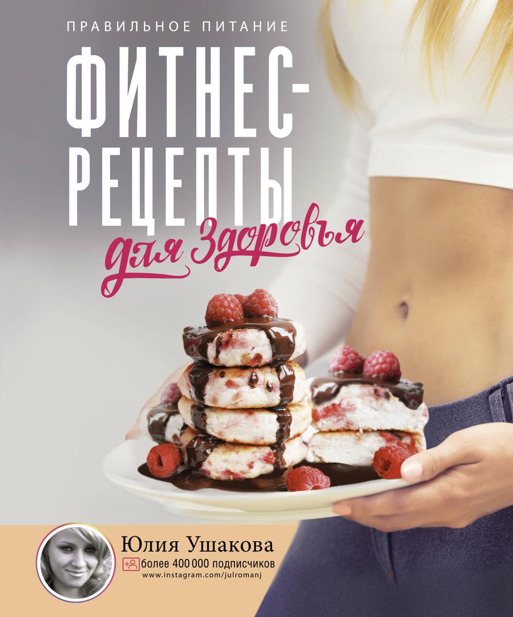 (2020)Фитнес рецепты для ЗДОРОВЬЯ. Правильное питание. Рецепты на любой вкус. | Ушакова Юлия Олеговна #1