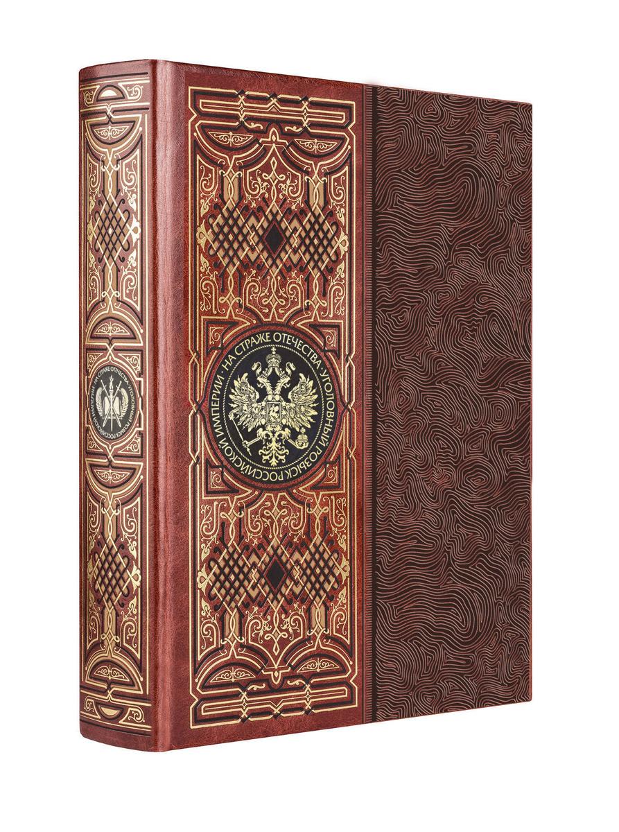 (2020)На страже Отечества. Уголовный розыск Российской империи. Книга в коллекционном кожаном переплете #1