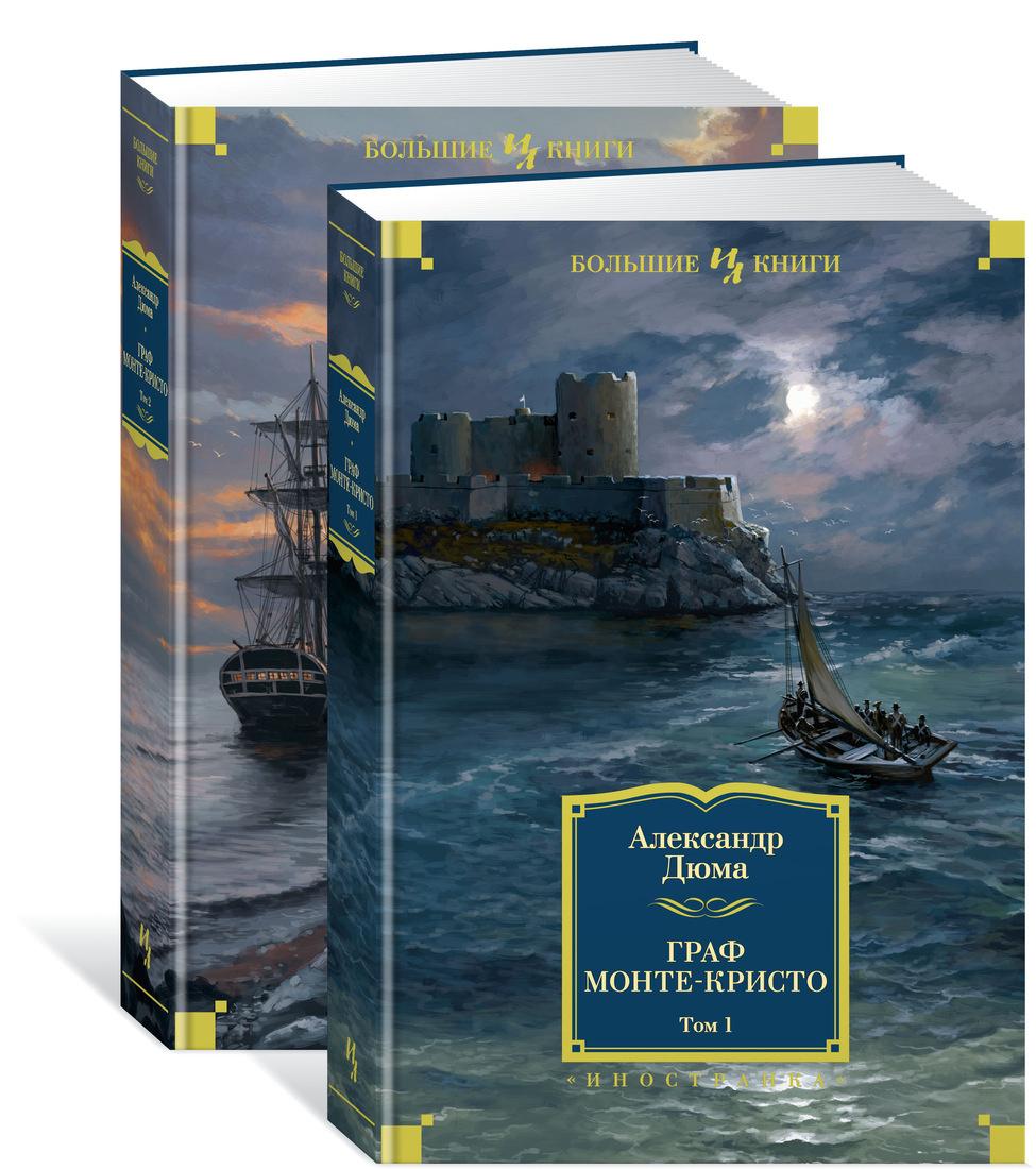 Граф Монте-Кристо (в 2-х томах) (комплект) | Дюма Александр  #1