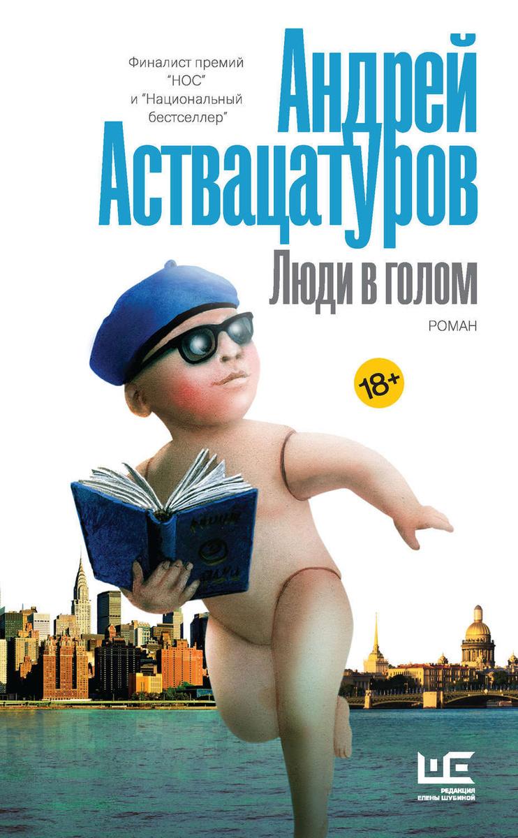 Люди в голом | Аствацатуров Андрей Алексеевич #1
