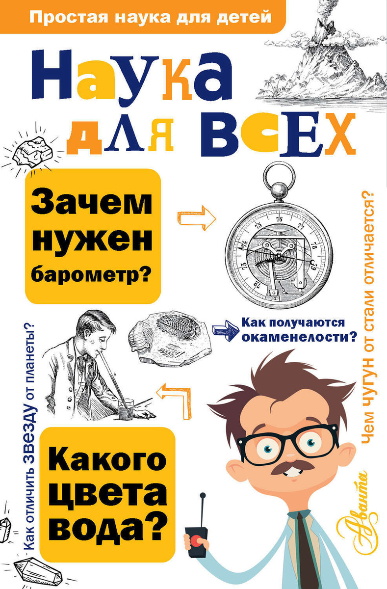 Наука для всех | Вагнер Юлий Николаевич #1