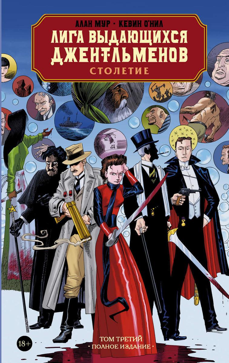 Лига выдающихся джентльменов. Том третий: Столетие. Полное издание | Мур Алан  #1