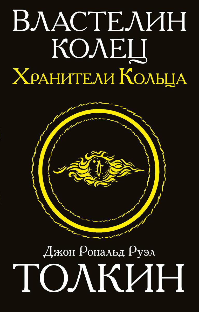 Властелин колец. Хранители кольца | Толкин Джон Рональд Руэл  #1