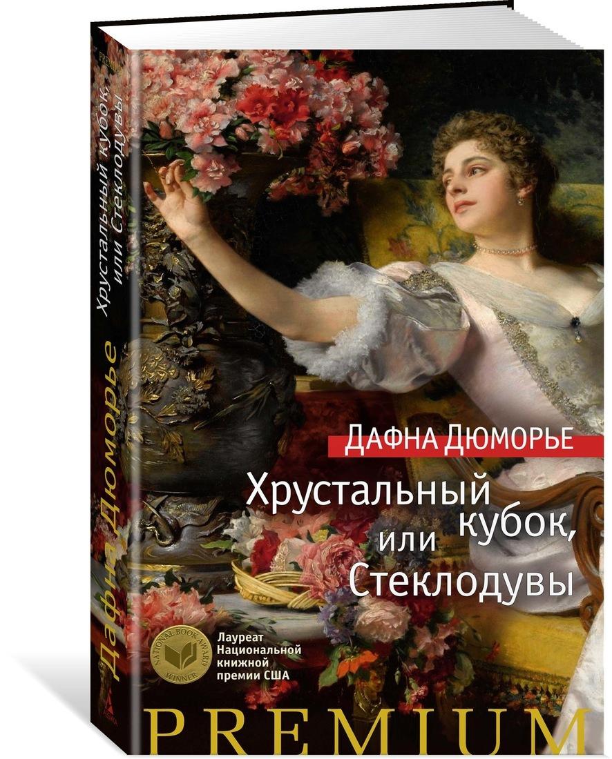 Хрустальный кубок, или Стеклодувы | Дюморье Дафна #1