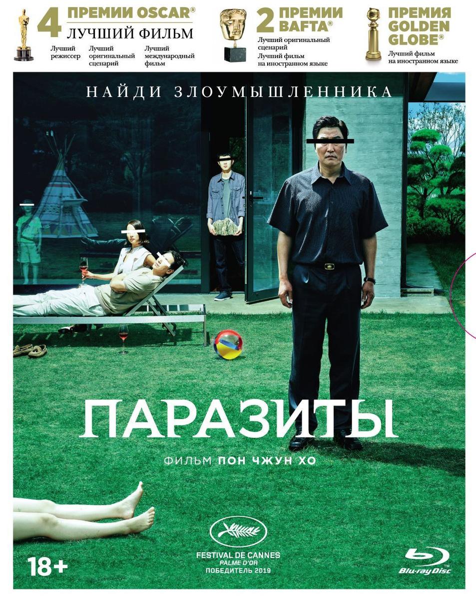 Паразиты. Специальное издание (Blu-ray, elite)  #1