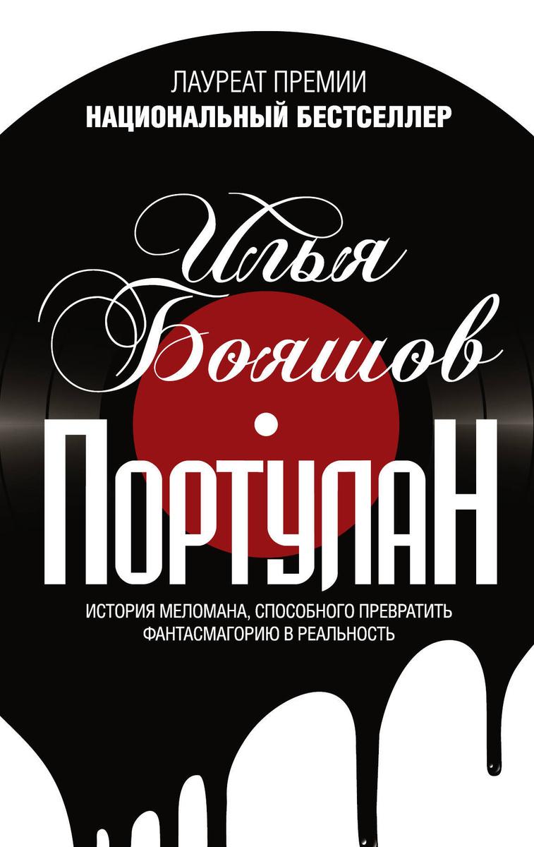 Портулан | Бояшов Илья Владимирович #1
