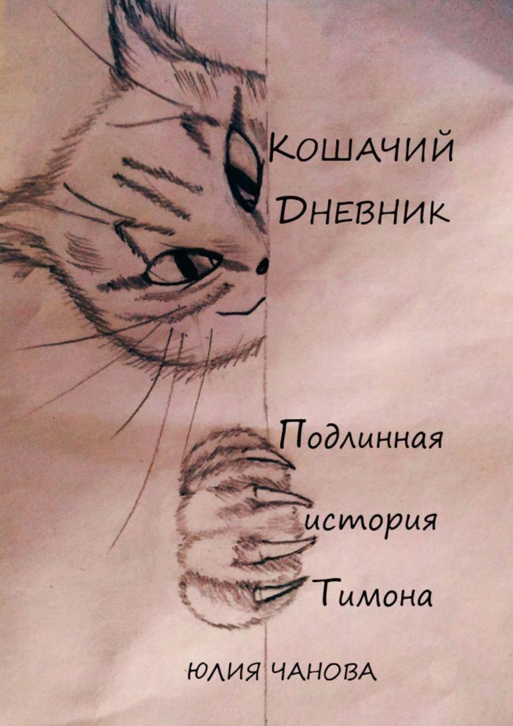 Кошачий дневник. Подлинная история Тимона #1