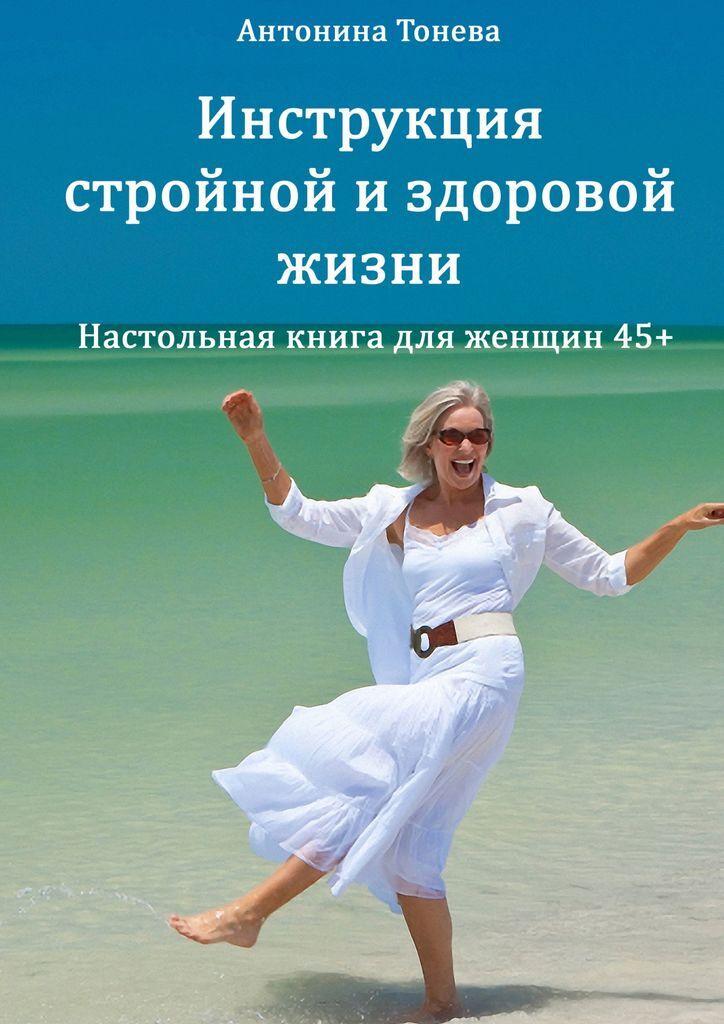 Инструкция стройной и здоровой жизни #1