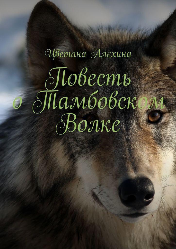 Повесть о Тамбовском Волке #1