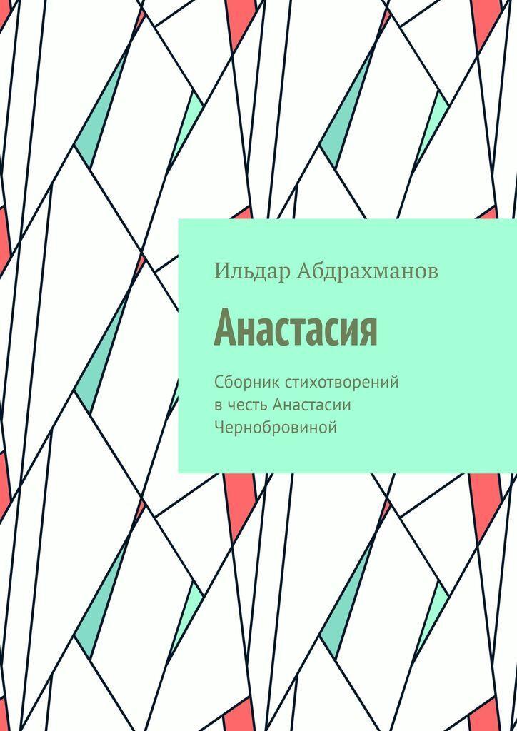 Анастасия #1