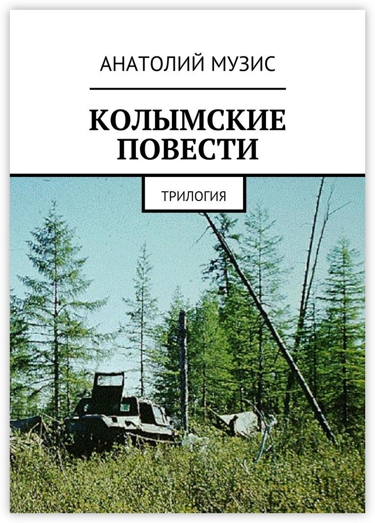 Колымские повести #1
