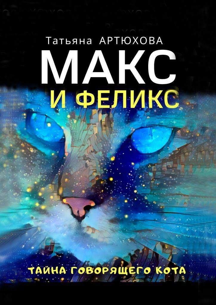 Макс и Феликс. Тайна говорящего кота #1