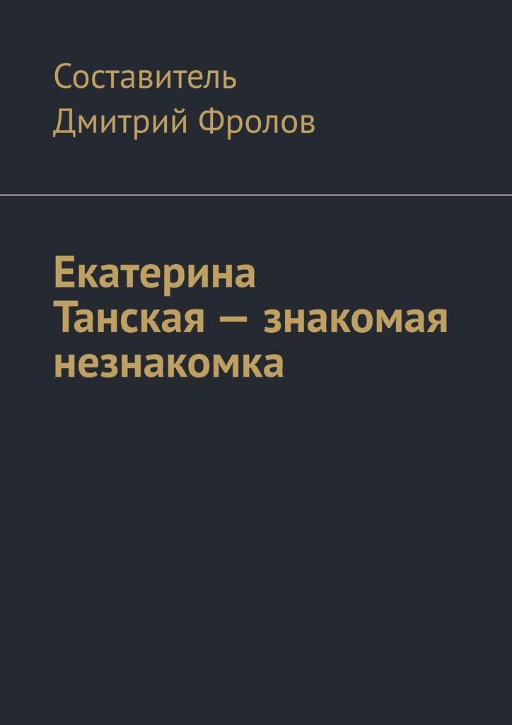 Екатерина Танская - знакомая незнакомка #1