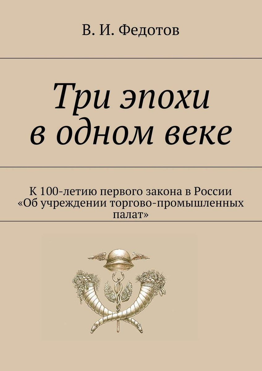 Три эпохи в одном веке. К 100-летию первого закона в России «Об учреждении торгово-промышленных палат» #1