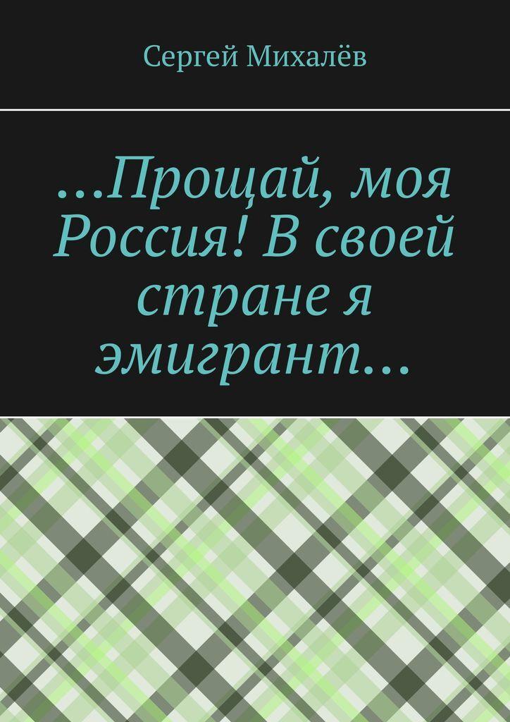 Прощай, моя Россия В своей стране я эмигрант #1
