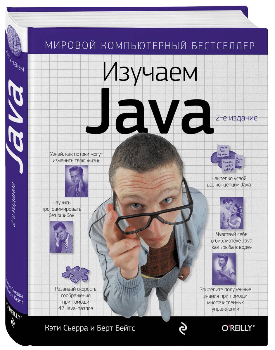 (2020)Изучаем Java / Head First Java. Second Edition | Сьерра Кэти, Бэйтс Берт  #1