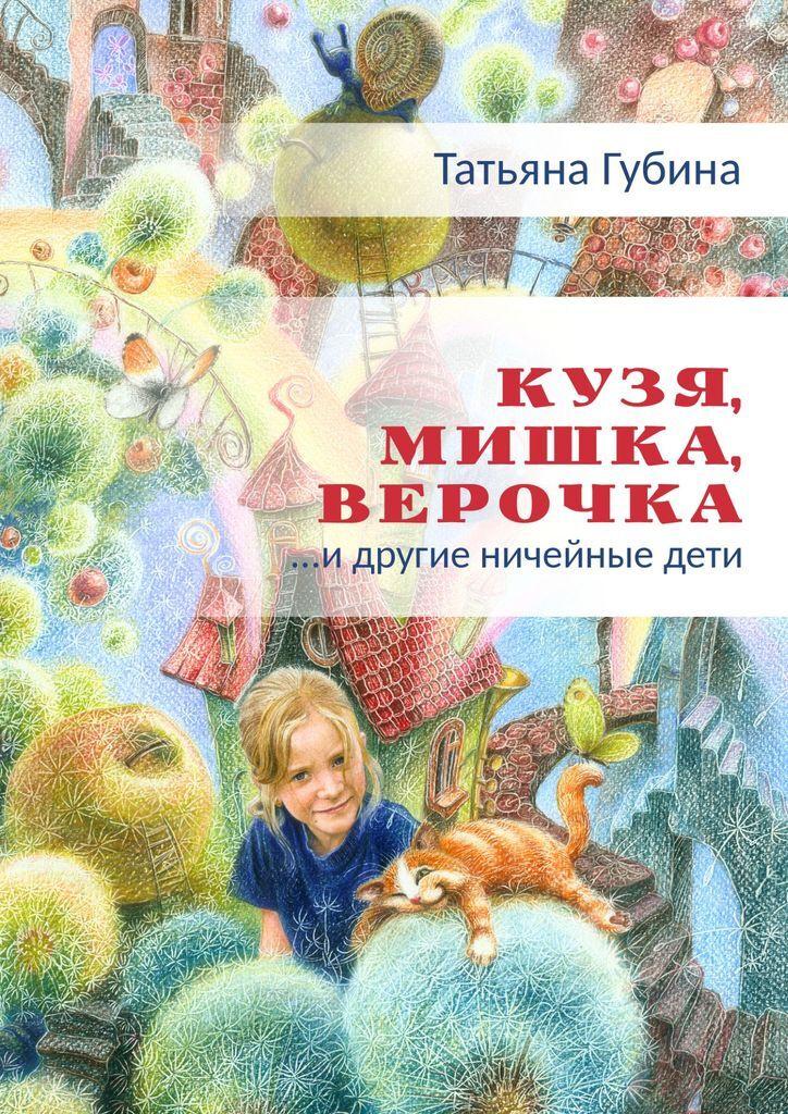 Кузя, Мишка, Верочка... и другие ничейные дети #1
