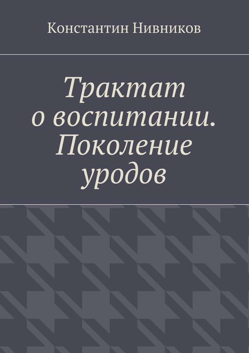 Трактат о воспитании. Поколение уродов | Нивников Константин  #1