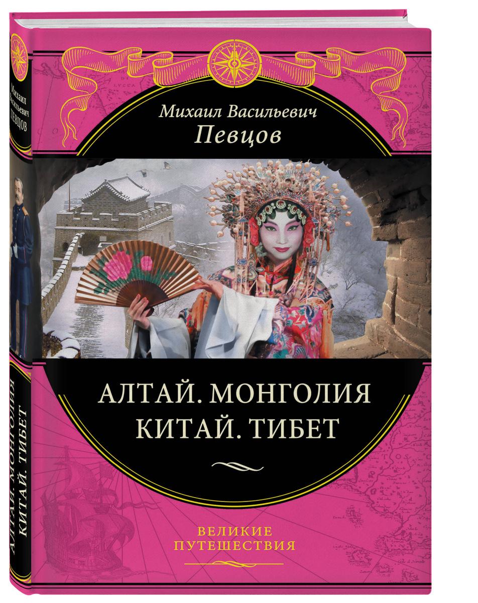 (2017)Алтай. Монголия. Китай. Тибет | Певцов Михаил Васильевич  #1