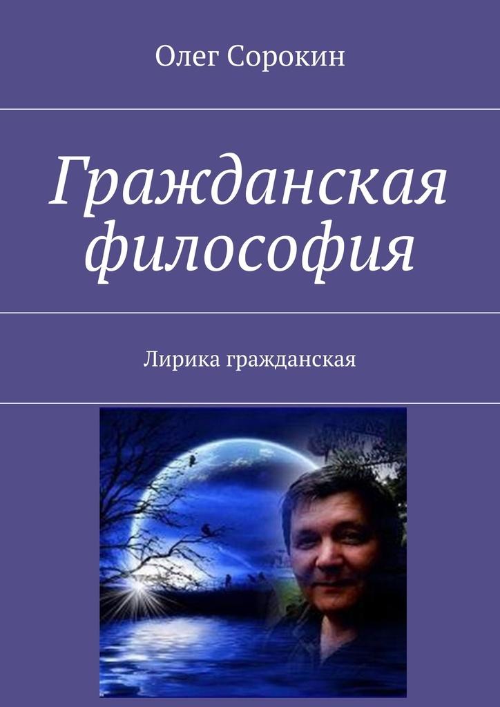Гражданская философия #1