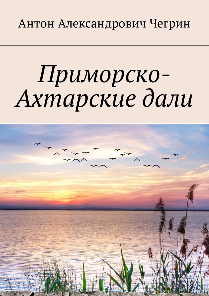 Приморско-Ахтарские дали #1