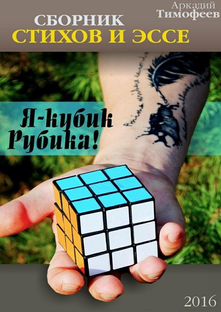 Я - кубик Рубика #1