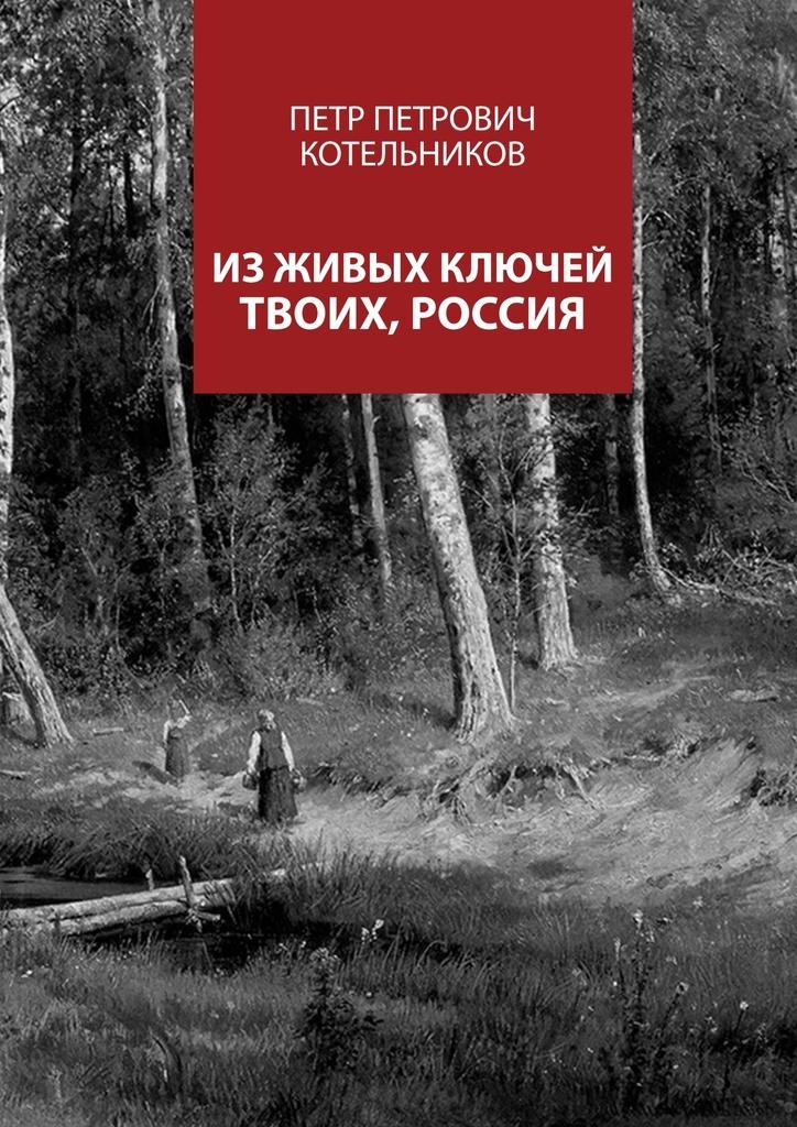 Из живых ключей твоих, Россия #1