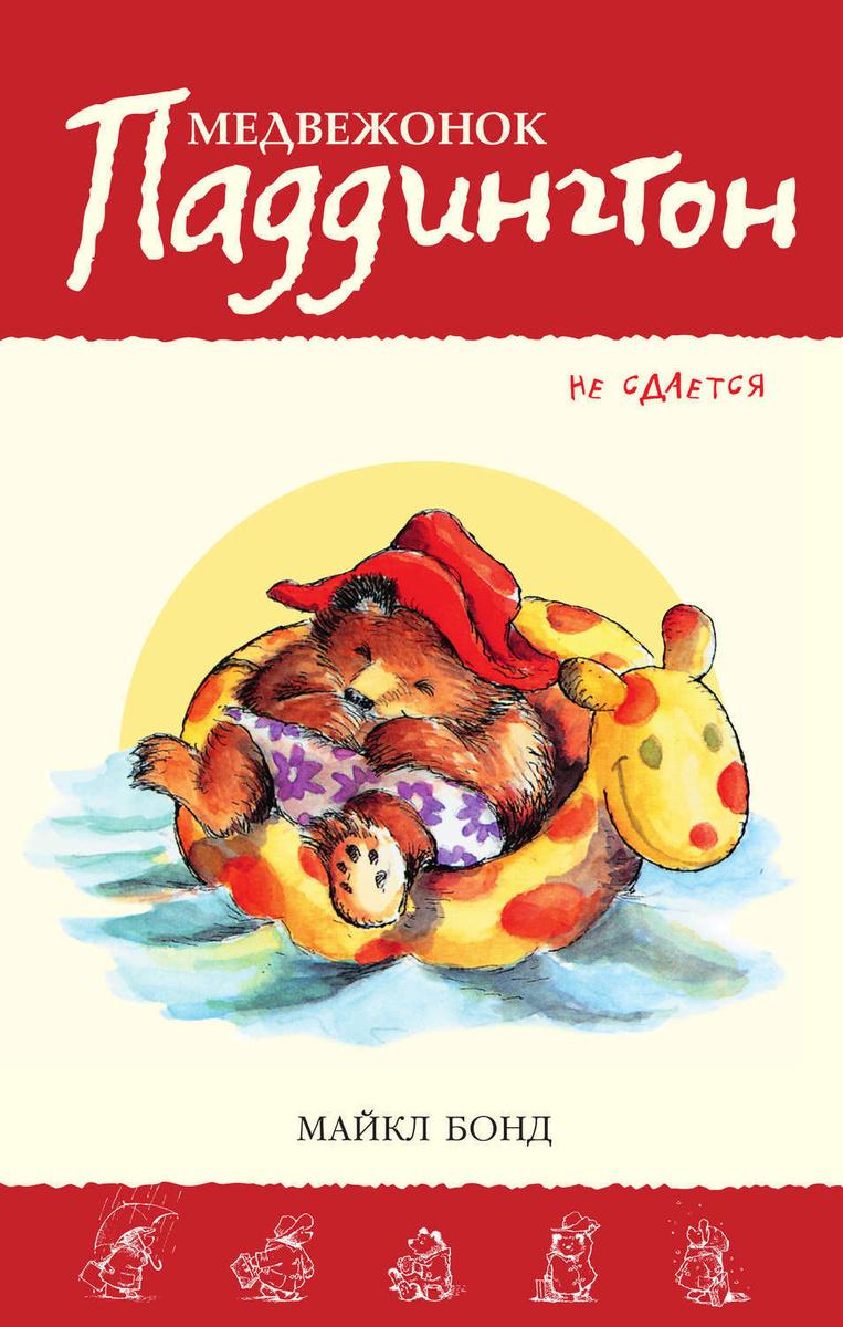 Медвежонок Паддингтон не сдаётся | Бонд Майкл #1