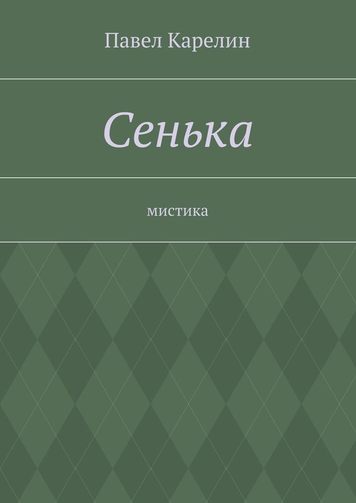 Сенька #1
