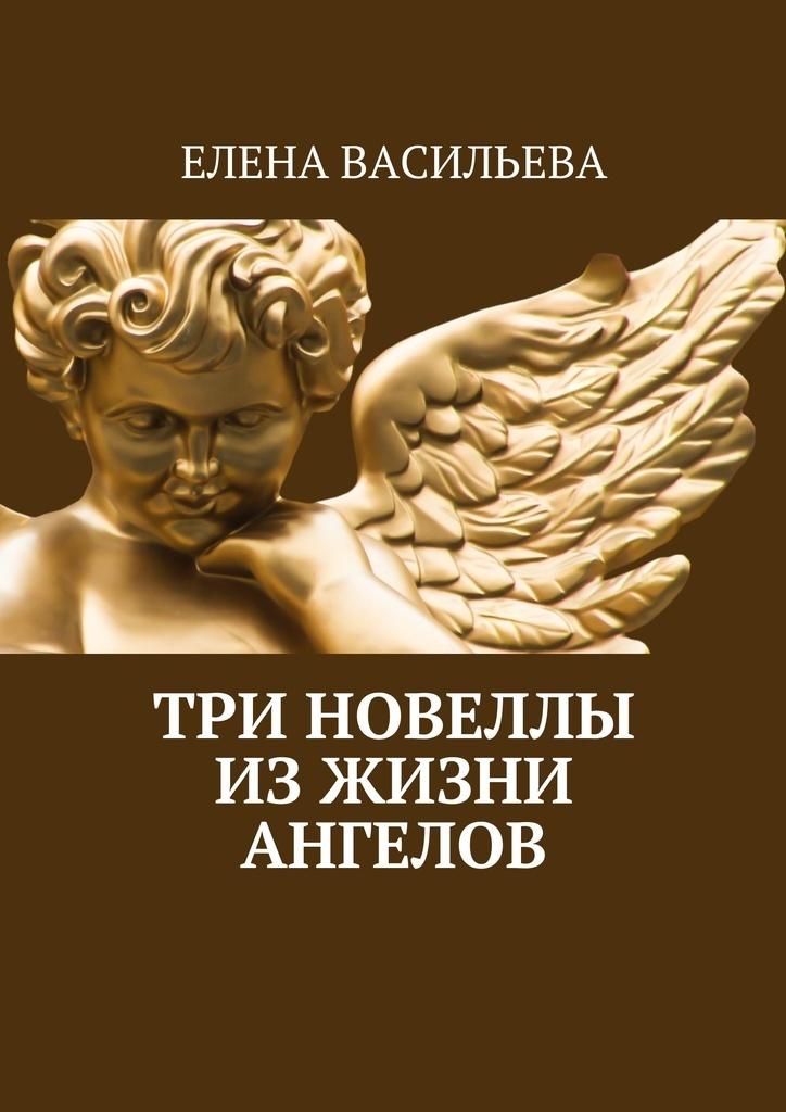 Три новеллы из жизни ангелов #1