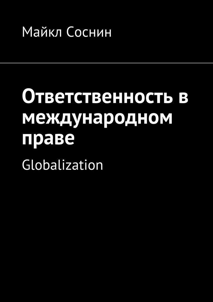 Ответственность в международном праве #1
