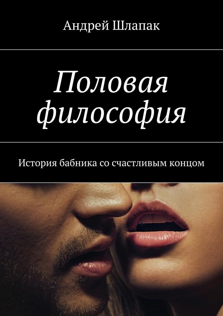 Половая философия #1