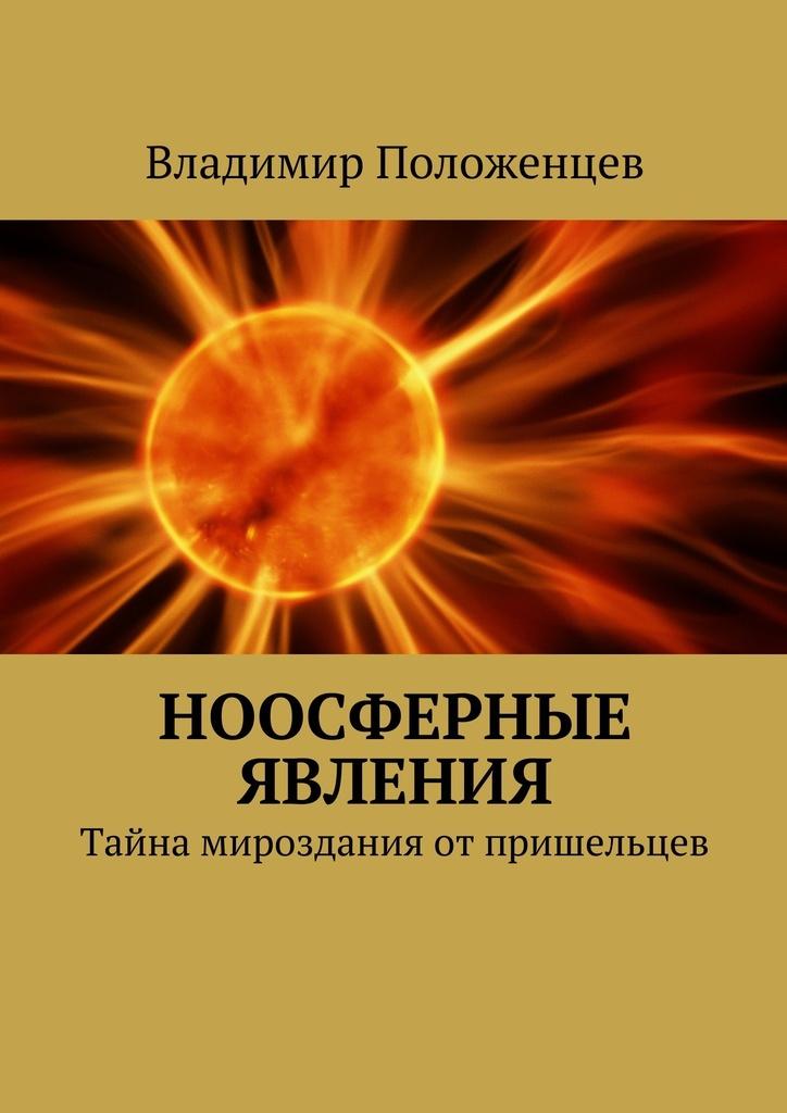 Ноосферные явления #1