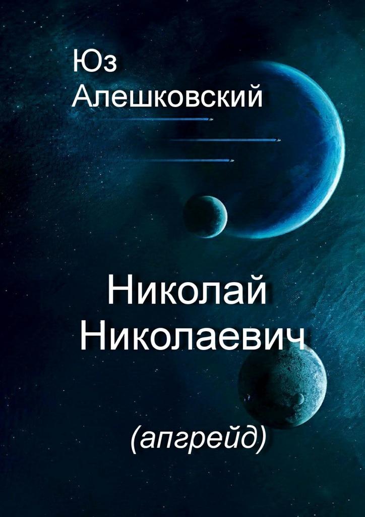 Николай Николаевич #1